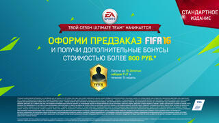 Игра для PS3 FIFA 16