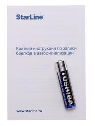 Брелок для сигнализации Starline B94