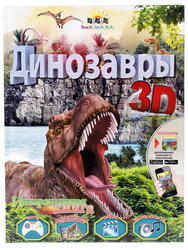 Интерактивная игрушка POPAR Динозавры 3D