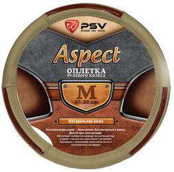 Оплетка на руль PSV ASPECT бежевый
