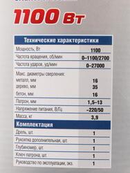 Дрель Зубр ЗДУ-1100-2 ЭРММ2