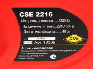 Цепная пила DDE CSE2216