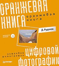 """[ИВ002975] Рудаков Д. """"Оранжевая книга цифровой фотографии (+CD). Полноцветное издание"""""""