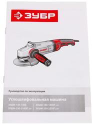Углошлифовальная машина Зубр ЗУШМ-180-1800П_z01