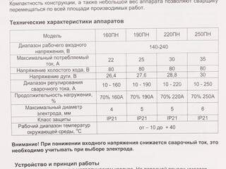 Сварочный аппарат Ресанта САИ 190ПН 65/19