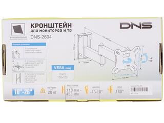 Кронштейн для телевизора DNS-2604