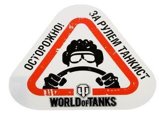 """Наклейка World Of Tanks """"Осторожно! За рулем танкист"""""""