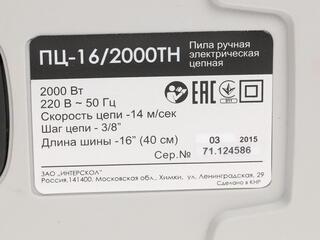 Цепная пила Интерскол ПЦ-16/2000ТН
