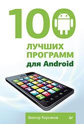 [] Корсаков В .100 лучших программ для Android ISBN 978-5-496-00850-1 (АР025964)