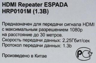 Репитер HDMI, Espada HRP 0101M