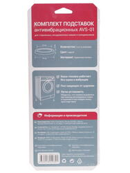 Антивибрационные подставки Holder AVS 01