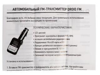 FM-трансмиттер Neoline Droid FM