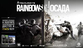 Игра для ПК Tom Clancy's Rainbow Six: Осада Коллекционное издание