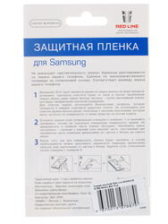 "4""  Пленка защитная для смартфона Samsung S7262 Galaxy Star Plus"