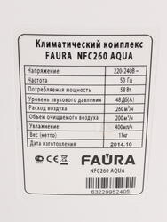 Климатический комплекс NeoClima Faura NFC260 Aqua белый