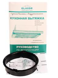 Вытяжка полновстраиваемая ELIKOR ИНТЕГРА GLASS 60 серебристый