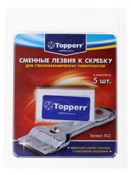 Лезвия к скребку для стеклокерамики Topper SC2