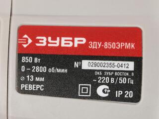 Дрель Зубр ЗДУ-850ЭРМК