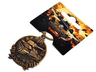 Брелок World Of Tanks - Медаль Оськина