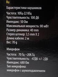 Наушники DNS ALT-552M