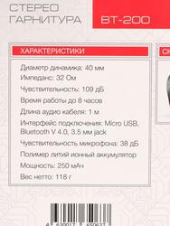 Наушники DEXP BT-200