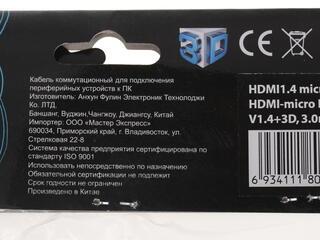 Кабель B&P HDMI - micro HDMI
