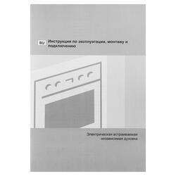 Электрический духовой шкаф Gorenje BO 7345 RW