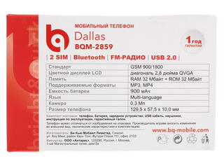 Сотовый телефон BQ Dallas BQM–2859 белый