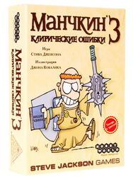 Дополнение для игры Манчкин 3: Клирические ошибки