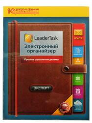 ПО LeaderTask Персональный Органайзер Эксперт 7