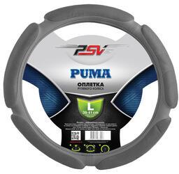 Оплетка на руль PSV PUMA серый