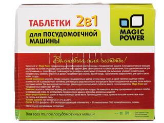 Таблетки для посудомоечных машин Magic Power MP-2021