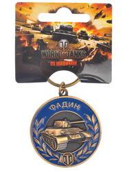 Брелок World Of Tanks - Медаль Фадина