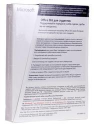ПО Microsoft Office 365 для студентов