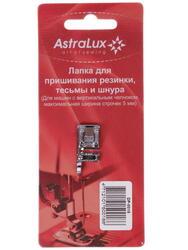 Лапка Astralux DP-0018