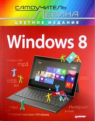 """[ИВ002155] Левин А. """"Windows 8. Самоучитель Левина в цвете"""""""