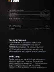 Наушники DNS K700V