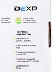ТВ-Антенна DEXP XD-020