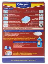 Таблетки для посудомоечных машин Topper 3304