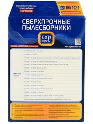 Мешок-пылесборник Top House THN 102 S
