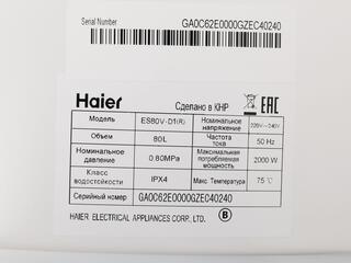 Водонагреватель Haier ES80V-D1