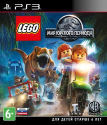 Игра для PS3 LEGO Мир Юрского Периода