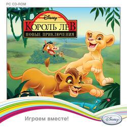 """[179983] Игра """"Лучшие Игры для Детей. Король Лев. Новые приключения"""""""