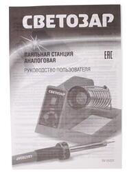 Паяльная станция СВЕТОЗАР SV-55331