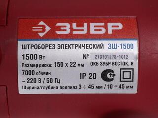 Штроборез Зубр ЗШ-1500