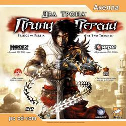 """Игра """"Принц Персии. 2 Трона""""   (3CD)"""