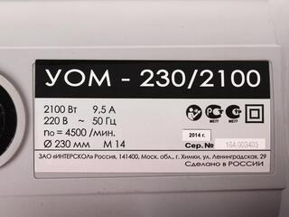 Штроборез Интерскол УОМ-230/2100