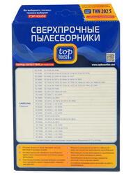 Мешок-пылесборник Top House THN 202 S