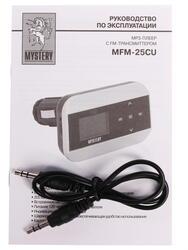 FM-трансмиттер MYSTERY MFM-25CU