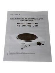 Плитка электрическая Supra HS-101 черный